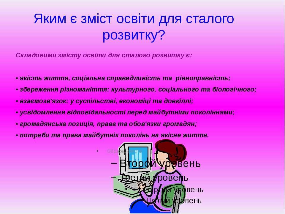 Яким є зміст освіти для сталого розвитку? Складовими змісту освіти для сталог...