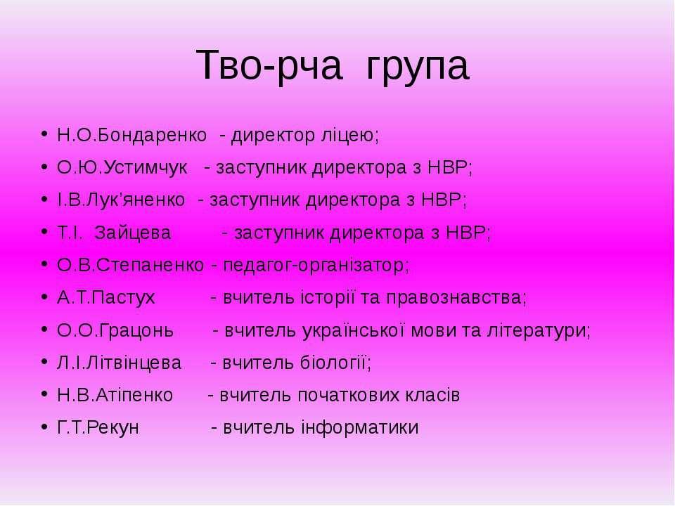 Тво рча група Н.О.Бондаренко - директор ліцею; О.Ю.Устимчук - заступник дирек...