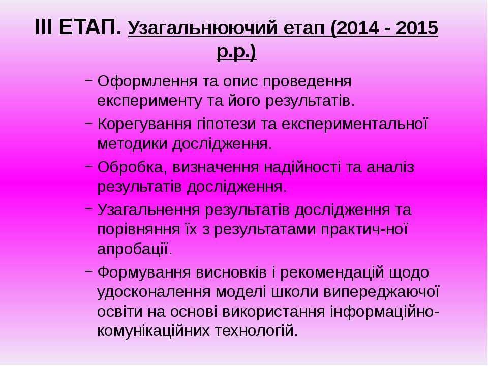 ІІІ ЕТАП. Узагальнюючий етап (2014 - 2015 p.p.) Оформлення та опис проведення...