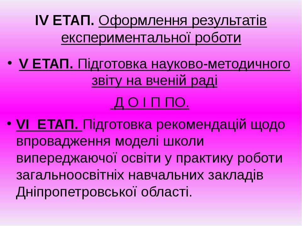 ІV ЕТАП. Оформлення результатів експериментальної роботи V ЕТАП. Підготовка н...