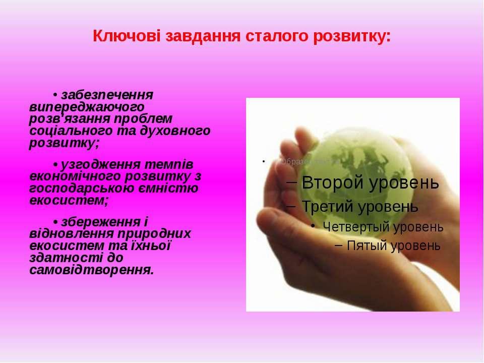 Ключові завдання сталого розвитку: • забезпечення випереджаючого розв'язання ...