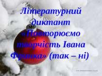 Літературний диктант «Повторюємо творчість Івана Франка» (так – ні)