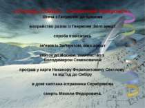 «Сповідь Сойки» - «сюжетний ланцюжок». Втеча з Генрисем до Кракова  шахрайст...