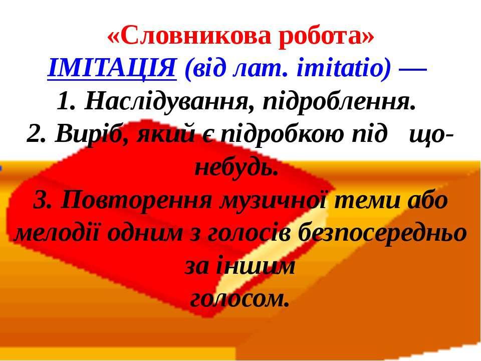«Словникова робота» ІМІТАЦІЯ (від лат. imitatio) — 1. Наслідування, підроблен...
