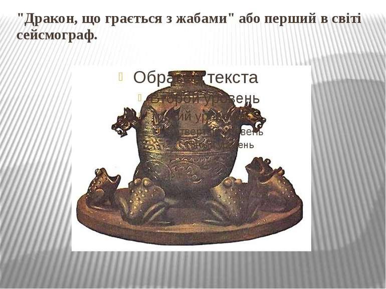 """""""Дракон, що грається з жабами"""" або перший в світі сейсмограф."""