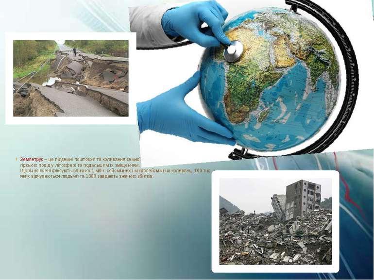 Землетрус – це підземні поштовхи та коливання земної поверхні,які викликані р...