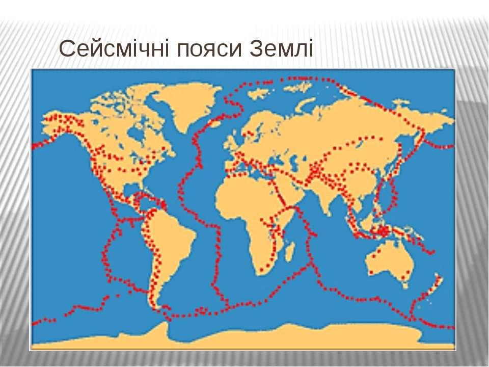 Сейсмічні пояси Землі