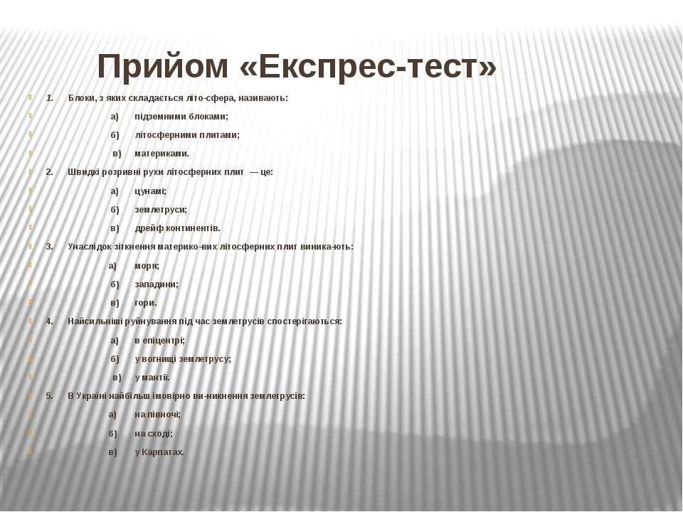 Прийом «Експрес-тест» 1. Блоки, з яких складається літо сфера, називають: а) ...
