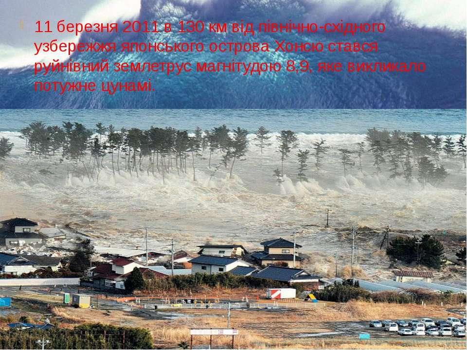 11 березня 2011 в 130 км від північно-східного узбережжя японського острова Х...