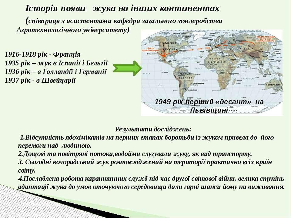 Історія появи жука на інших континентах (співпраця з асистентами кафедри зага...