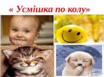« Усмішка по колу»