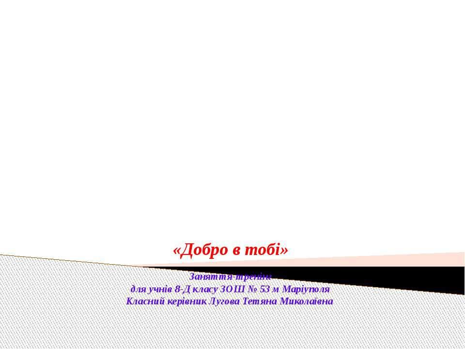 «Добро в тобі» Заняття-тренінг для учнів 8-Д класу ЗОШ № 53 м Маріуполя Класн...