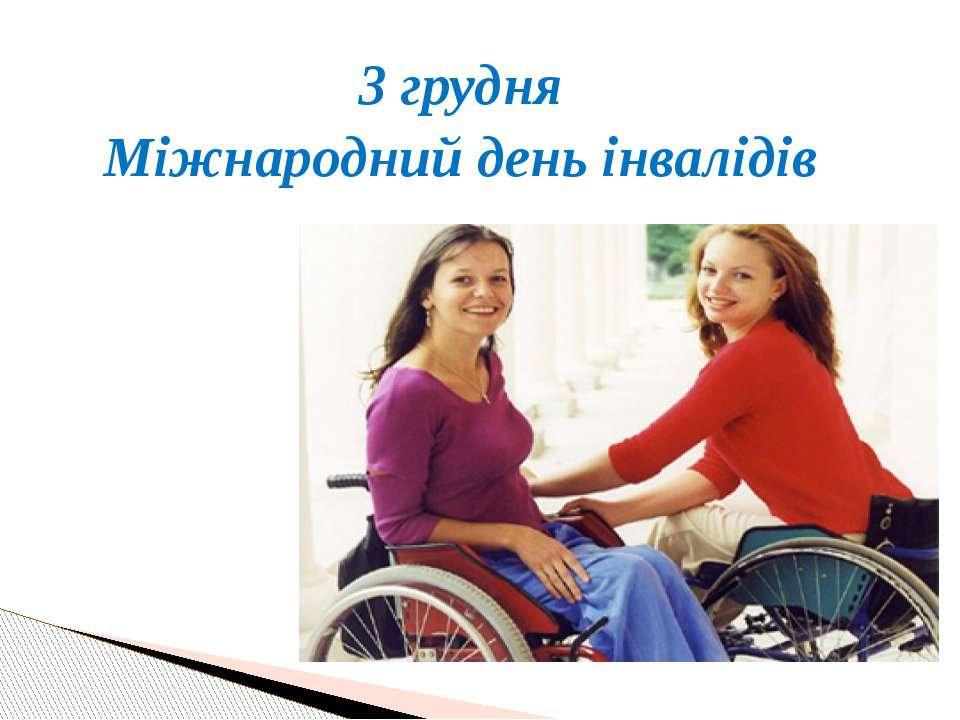 3 грудня Міжнародний день інвалідів