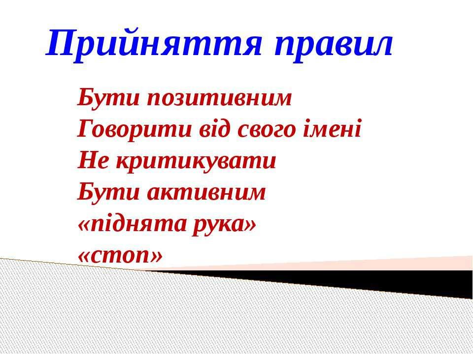 Прийняття правил Бути позитивним Говорити від свого імені Не критикувати Бути...