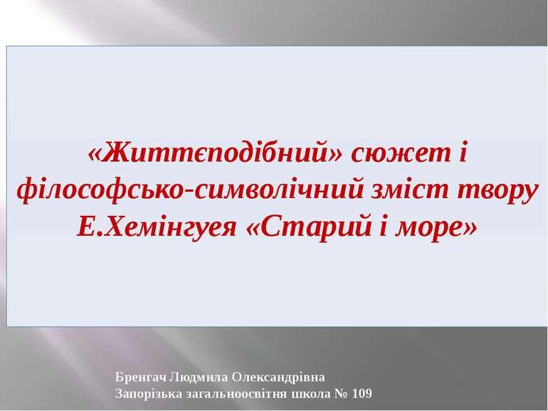 «Життєподібний» сюжет і філософсько-символічний зміст твору Е.Хемінгуея «Стар...
