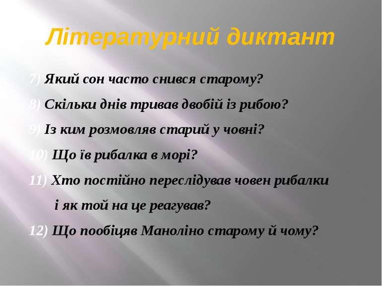 Літературний диктант 7) Який сон часто снився старому? 8) Скільки днів тривав...