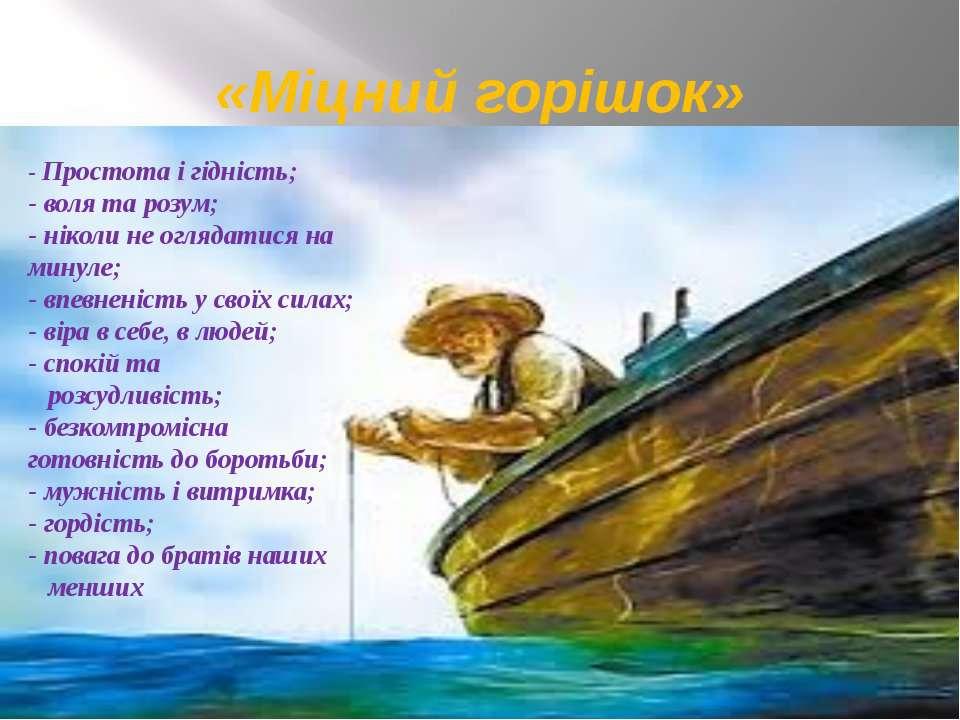 «Міцний горішок» - Простота і гідність; - воля та розум; - ніколи не оглядати...