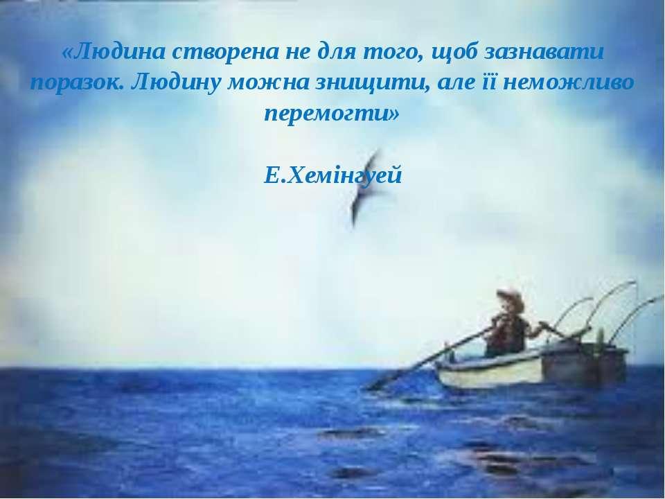 «Людина створена не для того, щоб зазнавати поразок. Людину можна знищити, ал...