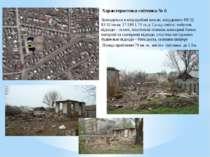 Характеристика смітника № 6 Знаходиться в мікрорайоні школи, координати 48 32...