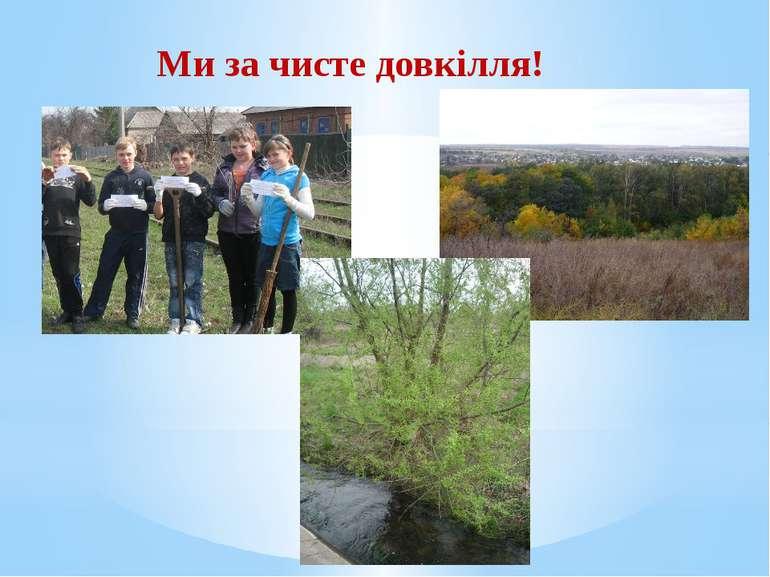 Ми за чисте довкілля!