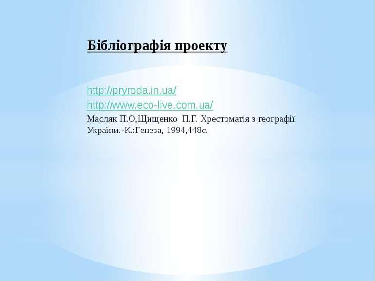 Бібліографія проекту http://pryroda.in.ua/ http://www.eco-live.com.ua/ Масляк...