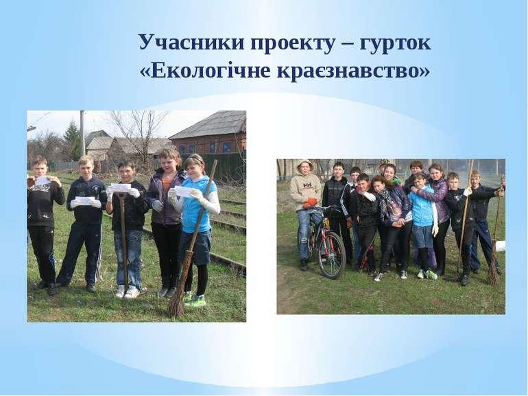 Учасники проекту – гурток «Екологічне краєзнавство»
