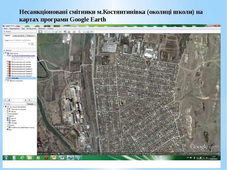 Несанкціоновані смітники м.Костянтинівка (околиці школи) на картах програми G...