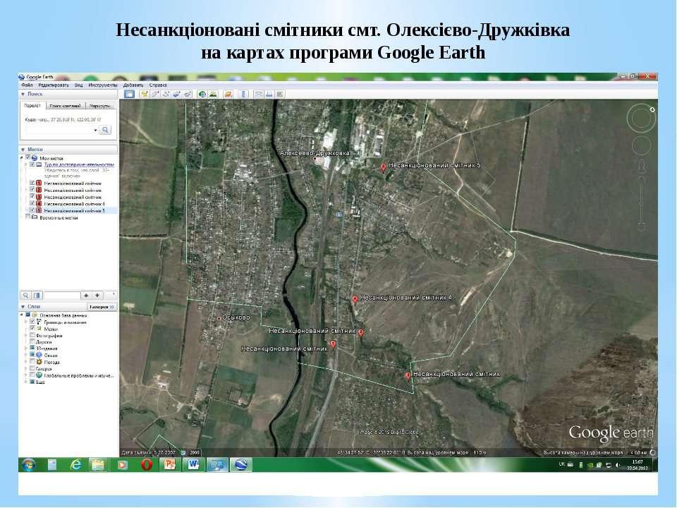 Несанкціоновані смітники смт. Олексієво-Дружківка на картах програми Google E...