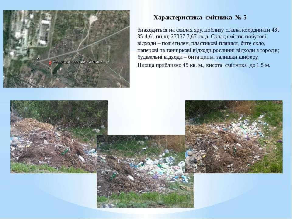 Характеристика смітника № 5 Знаходиться на схилах яру, поблизу ставка координ...