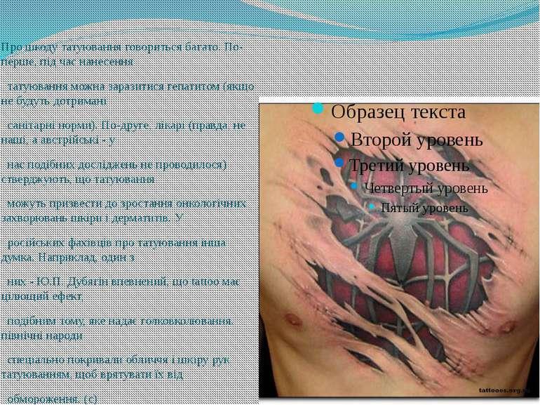Про шкоду татуювання говориться багато. По-перше, під час нанесення татуюва...