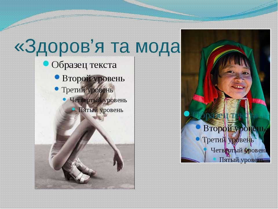 «Здоров'я та мода »