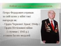 бойові нагороди Петра федоровича. Петро Федорович отримав за свій шлях у війн...