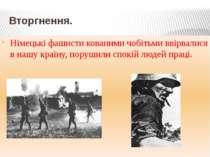 Вторгнення. Німецькі фашисти кованими чобітьми ввірвалися в нашу країну, пору...