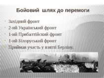 Бойовий шлях до перемоги Західний фронт 2-ий Український фронт 1-ий Прибалтій...