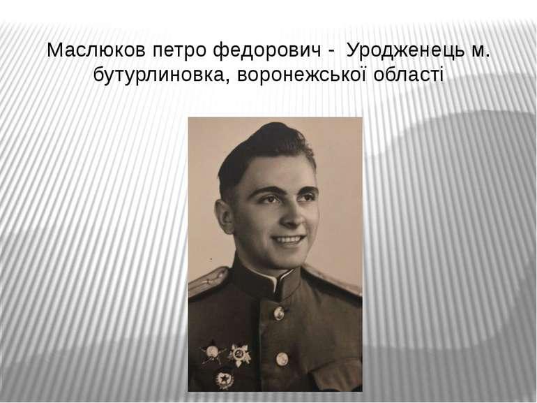 Маслюков петро федорович - Уродженець м. бутурлиновка, воронежської області