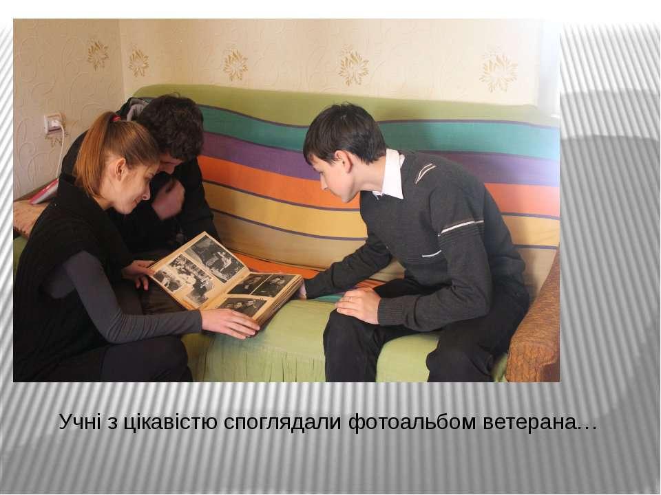 Учні з цікавістю споглядали фотоальбом ветерана…