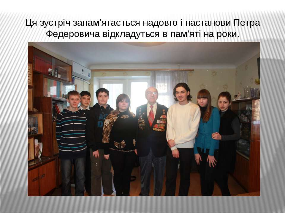 Ця зустріч запам'ятається надовго і настанови Петра Федеровича відкладуться в...