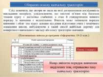 Обираємо власну навчальну траєкторію (Пояснювальна записка до програми «Інфор...