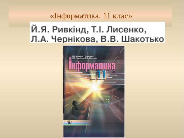 «Інформатика. 11 клас»