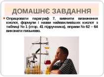 ДОМАШНЄ ЗАВДАННЯ Опрацювати параграф 7, вивчити визначення кислот, формули і ...