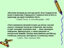 «Великим вкладом до лектури дітей були Андерсенові казки в перекладі Старицьк...