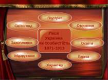 Title in here Світогляд Title in here Обдарування Title in here Оточення Titl...