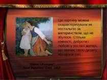 """""""Мати і дитина"""". Леся Українка. Олія. 1893 Цю картину можна охарактеризувати ..."""