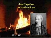 Леся Українка як особистість 1871-1913