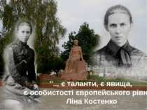 """""""... є таланти, є явища, є особистості європейського рівня"""" Ліна Костенко"""
