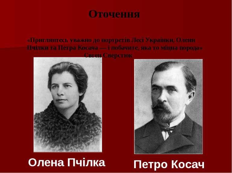 Оточення «Приглянтесь уважно до портретів Лесі Українки, Олени Пчілки та Петр...