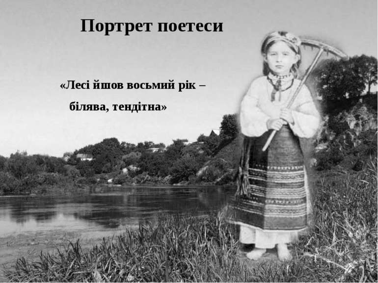 «Лесі йшов восьмий рік – білява, тендітна» Портрет поетеси