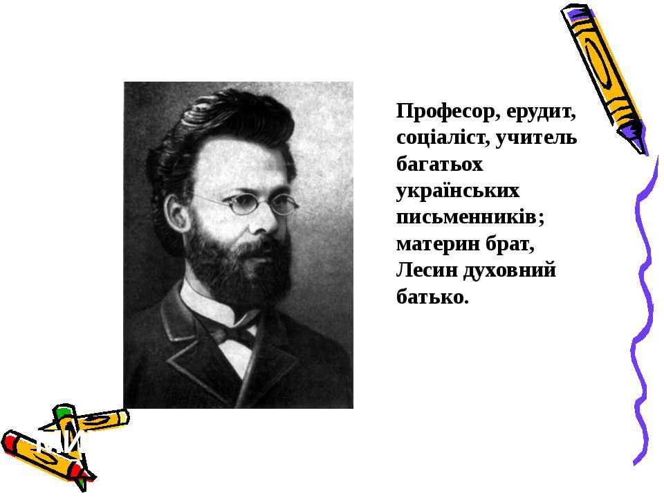 МИХАЙЛО ДРАГОМАНОВ. ФОТО. 1875 РІК Професор, ерудит, соціаліст, учитель багат...