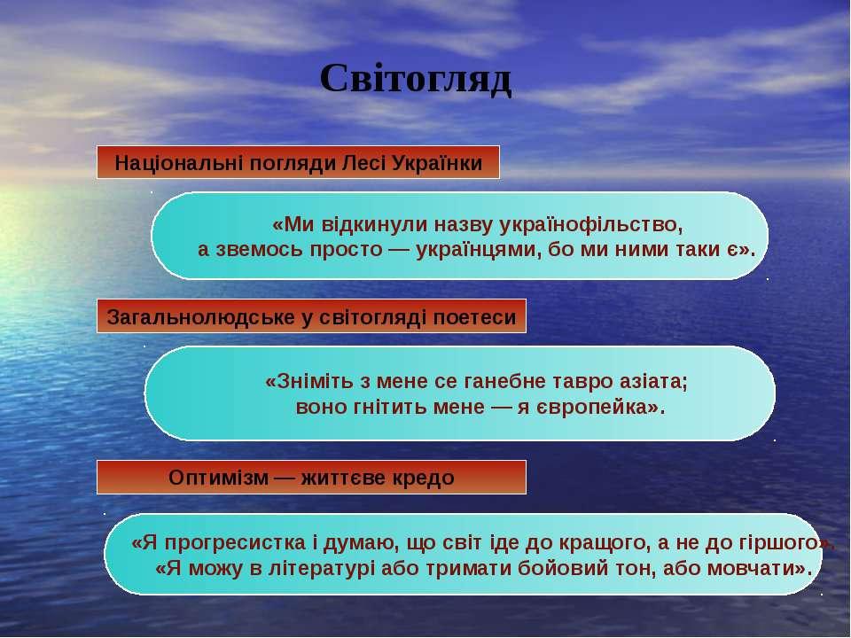 Світогляд Національні погляди Лесі Українки Загальнолюдське у світогляді поет...