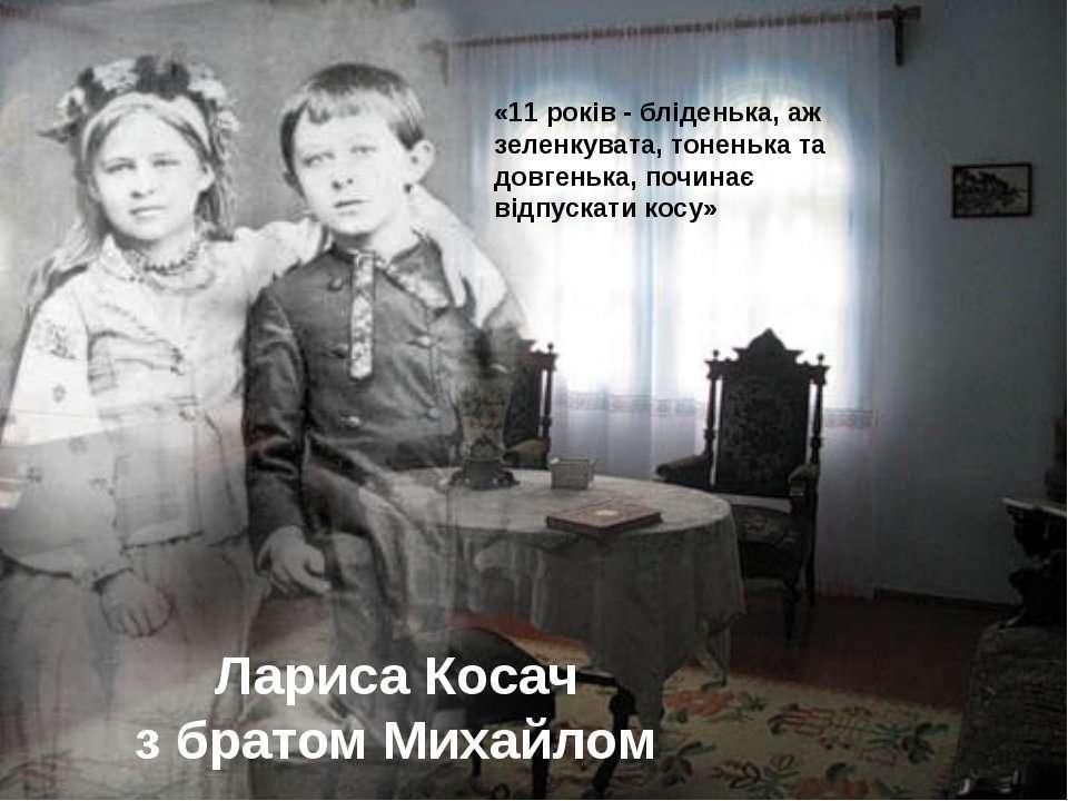 Лариса Косач з братом Михайлом «11 років - бліденька, аж зеленкувата, тоненьк...